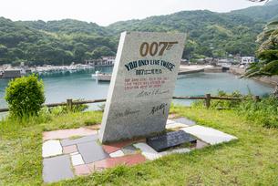 「007は二度死ぬ」の日本ロケ地秋目浦に立つ記念碑の写真素材 [FYI01709801]