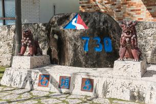 石垣島730交差点の石碑の写真素材 [FYI01709962]