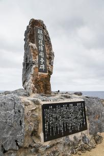日本祖国復帰闘争碑の写真素材 [FYI01710105]