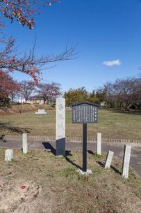 桶狭間の戦いで今川軍が宿泊軍議をした沓掛城址石碑の写真素材 [FYI01710112]