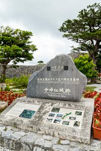 今帰仁城跡世界遺産登録石碑の写真素材 [FYI01710622]