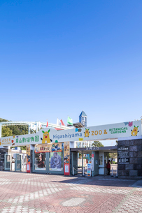 東山動植物園エントランス風景の写真素材 [FYI01711143]