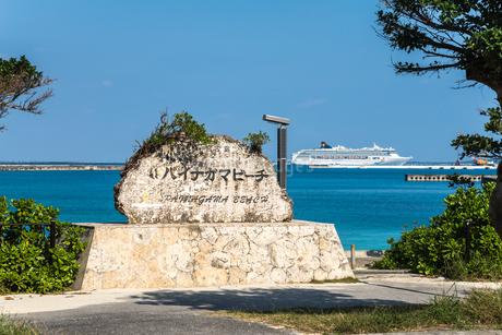 停泊中の大型フェリーを背景に見るパイナガマビーチ石板の写真素材 [FYI01712036]