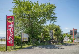 姉川古戦場跡の写真素材 [FYI01712082]