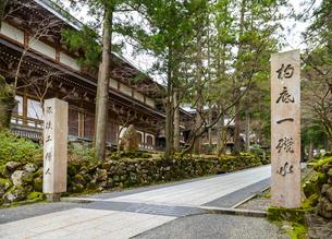 永平寺境内入り口風景の写真素材 [FYI01712132]
