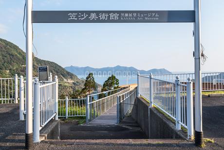 東シナ海を望む笠沙美術館エントランスの写真素材 [FYI01712428]