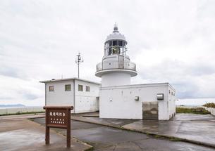 津軽半島最北端に建つ龍飛埼灯台の写真素材 [FYI01712710]