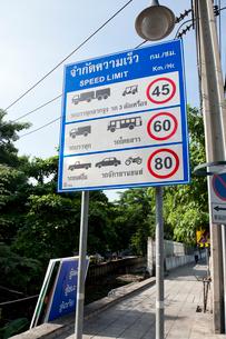 バンコク 車種別制限速度の標識の写真素材 [FYI01713514]