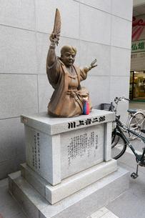 オッペケペー節 川上音二郎氏の記念碑の写真素材 [FYI01718211]