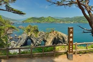 碁石海岸、穴通磯と展望台の写真素材 [FYI01720014]