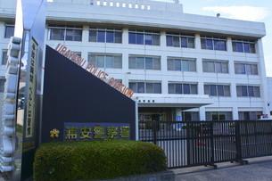 浦安警察署の写真素材 [FYI01720269]