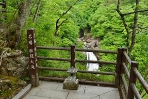 秋保大滝と観曝台の写真素材 [FYI01720432]