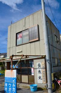 銚子海洋研究所の写真素材 [FYI01721044]