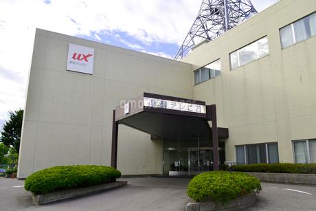 UX新潟テレビ21の写真素材 [FYI01722335]