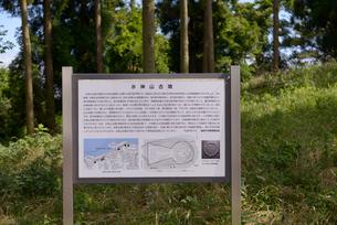 水神山古墳の案内板の写真素材 [FYI01722526]