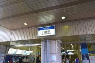 行徳駅の写真素材 [FYI01722757]