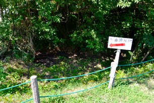 黒川石油公園・油壺跡の写真素材 [FYI01723412]