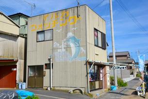 銚子海洋研究所の写真素材 [FYI01724124]