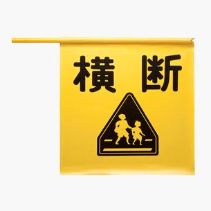 横断旗の写真素材 [FYI01724478]