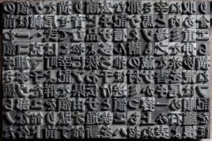 活版印刷の漢字ひらがなカタカナの活版の写真素材 [FYI01725092]