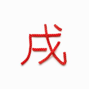 赤い紐でつくった戌の文字の写真素材 [FYI01725303]