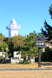 安乗崎灯台の写真素材 [FYI01750835]