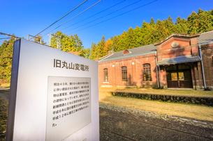 旧丸山変電所の写真素材 [FYI01750846]