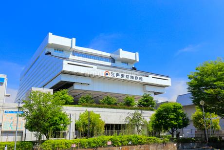江戸東京博物館の写真素材 [FYI01751560]