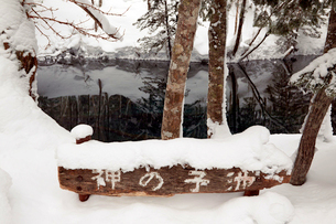 冬の神の子池の写真素材 [FYI01756069]