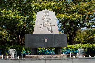 将棋供養塔の写真素材 [FYI01762796]