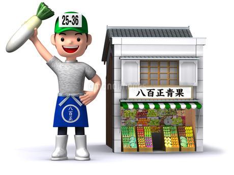 八百屋さんと店舗のイラスト素材 [FYI01772778]
