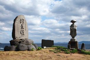 11月 五島列島の辞本涯 -空海渡唐の記念碑-の写真素材 [FYI01778447]