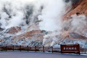 10月 秋の登別温泉 北海道の温泉 の写真素材 [FYI01778664]