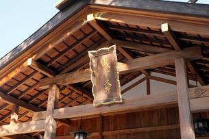 12月 伊勢の猿田彦神社の写真素材 [FYI01779479]