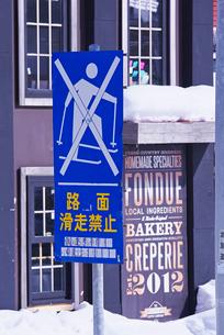 ひらふ坂の路面滑走禁止表示板の写真素材 [FYI01780437]