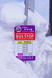 くっちゃんナイト号のバス停の写真素材 [FYI01780999]