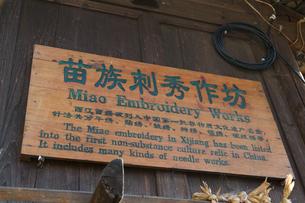 西江村、ミャオ族の刺繍の写真素材 [FYI01784665]