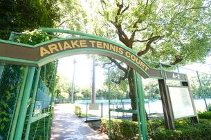 有明テニスの森公園の写真素材 [FYI01786041]