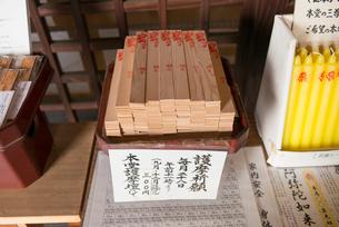 76番金倉寺護摩祈願札の写真素材 [FYI01790205]