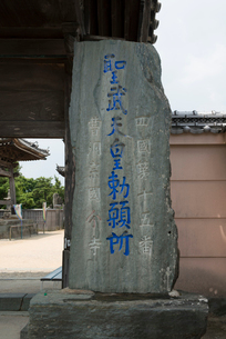 15番国分寺石票の写真素材 [FYI01790401]