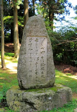 米田雄郎歌碑の写真素材 [FYI01791000]
