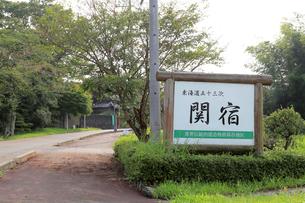 旧東海道関宿入口の看板の写真素材 [FYI01791280]