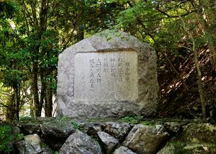 宮沢賢治の歌碑の写真素材 [FYI01791502]