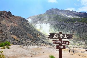 硫黄山の写真素材 [FYI01792324]