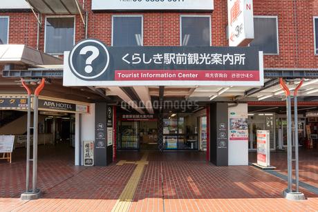 倉敷駅の写真素材 [FYI01797488]