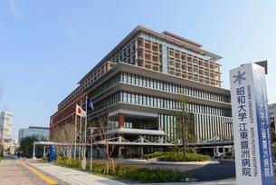 昭和大学江東豊洲病院の写真素材 [FYI01797756]