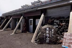 富士山富士宮ルート九合目 万年雪山荘の写真素材 [FYI01804091]