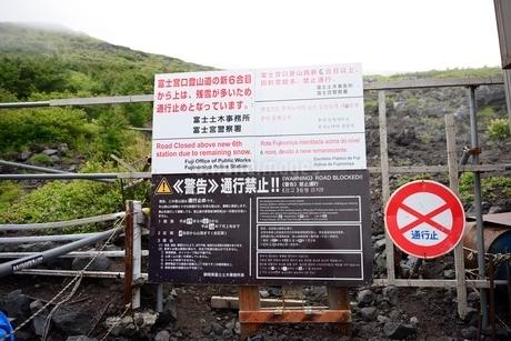 富士山富士宮ルート新6合目 通行禁止の看板の写真素材 [FYI01804123]