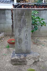 梅旧院 不二庵の碑の写真素材 [FYI01805007]