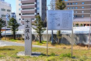 淀川の十三渡し跡の写真素材 [FYI01805087]